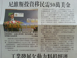 Another of three newspaper articles in the Hong Kong media featuring Deputy Premier of Nevis Hon. Mark Brantley's visit to Hong Kong and available investment opportunities in Nevis and St. Kitts and Nevis