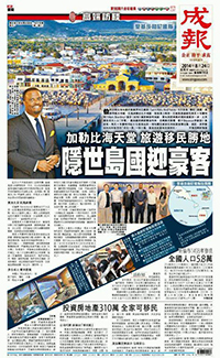 One of three newspaper articles in the Hong Kong media featuring Deputy Premier of Nevis Hon. Mark Brantley's visit to Hong Kong and available investment opportunities in Nevis and St. Kitts and Nevis